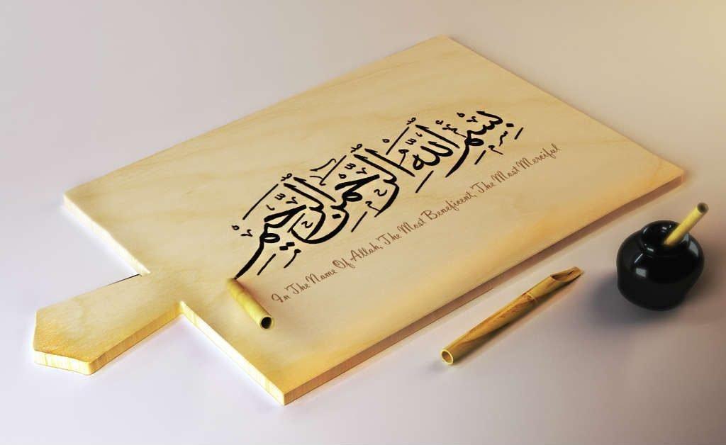 bismillah-calligraphy01