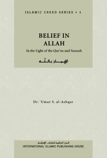 Book Review: Belief in Allah by Umar al-Ashqar