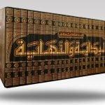 The Extraordinaire Ibn Kathir's Extraordinary Book on History